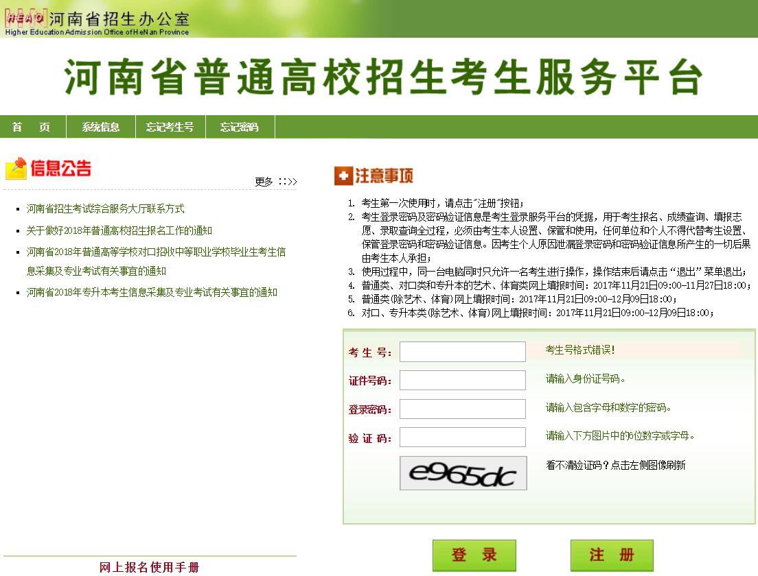 高考网上报名系统登录|河南高考网上报名系统入口2018年http:pzwb.heao.gov.cn